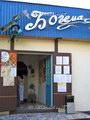 Крым, Феодосия, Коктебель, кафе Богема