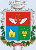 Крым отдых, Феодосия, Коктебель