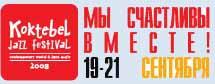 Отдых в Крыму, Феодосия, Коктебель