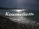 Коктебель-2014, Крым