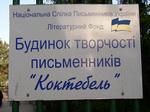 «Заседание депутатской комиссии Верховного совета АРК», Крым