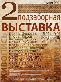 Выставка в Коктебеле, Крым