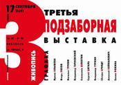 «Третья подзаборная выставка в Коктебеле», Крым