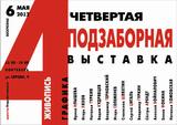 «4я подзаборная выставка в Коктебеле», Крым